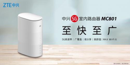中兴5G室内路由器获得入网许可证 助力万物互联加速到来