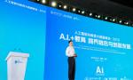 科大讯飞学习机惊艳亮相人工智能与教育大数据峰会
