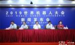 世界机器人大会8月20日至25日在京举行