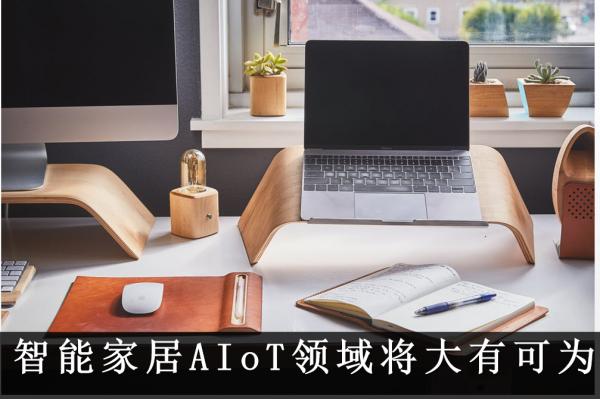 旷视:智能家居AIoT发展战略将在消费领域如何落地