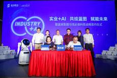 """蓝润集团与优必选科技签署战略合作协议 """"实业+AI""""共绘高质量发展蓝图"""