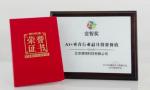 """儒博荣获""""AI+垂直行业最具投资价值奖""""坚定以AI赋能教育"""