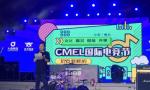 大唐网络杨勇:全新IP重新定义,CMEL国际电竞节城市IP正式启程