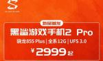 黑鲨游戏手机2 Pro何以做到加载最快?UFS3.0及系统优化是关键