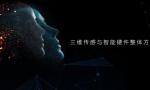 """三维传感组件公司""""安思疆科技""""获亿元A轮融资 北京清控金信资本领投"""