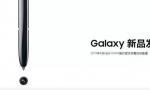三星5G先锋计划用户看过来 你们的Galaxy新品即将发布