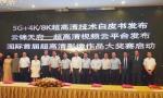 夏普携手中国电信等伙伴 共同签署《5G+8K技术白皮书》