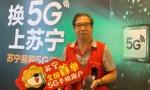 818苏宁卖出全国首台5G手机,张近东寄语5G元年