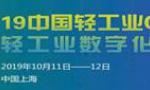 LICF 2019中国轻工业CIO论坛暨轻工业数字化创新展 受邀企业风采