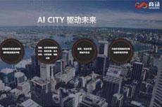 商汤科技杨广伟:科技会让房子更加具有灵性