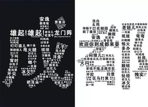 """灵云四川话语音识别,这个技术很""""要得"""""""