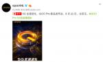 vivo首款5G手机 iQOO Pro 定档8月22日发布