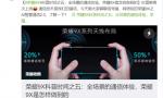 科普荣耀9X的全场景通信,全靠AI智慧通信2.0