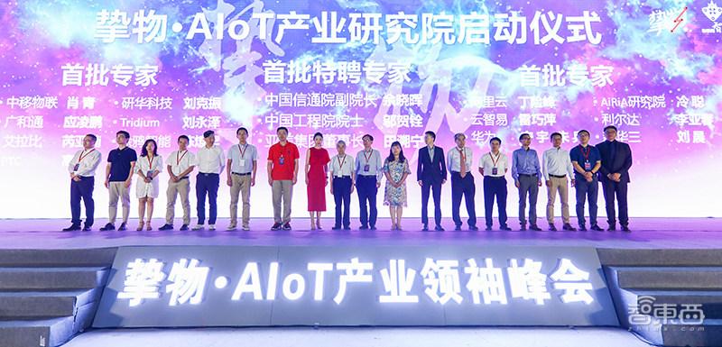 AIoT物联网产业领袖峰会开幕:挚物AIoT产业研究院成立