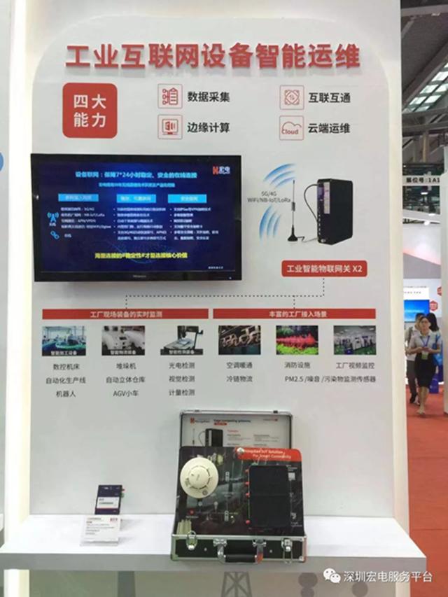 2019国际物联网展丨宏电5G物联网工业智能网关重磅首发