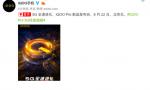8月22日北京见 iQOO Pro新品发布会正式官宣