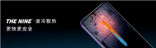 麒麟810+4800万三摄+液冷散热 荣耀9X PRO 8月9日正式开售