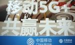 中国移动2019年5G投资240亿 年内将建5万个5G基站