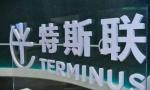 特斯联完成20亿元C1轮融资,光大控股领投,京东、科大讯飞、万达投资等跟投