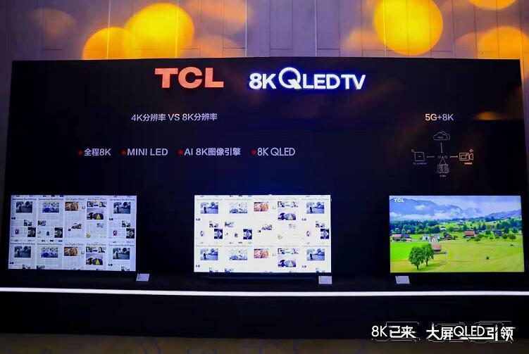 """为8K电视加速 老大三星和""""二哥""""TCL 都选""""QLED""""做""""助推器"""""""