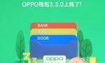 服务智慧生活,OPPO钱包全新版本重磅上线