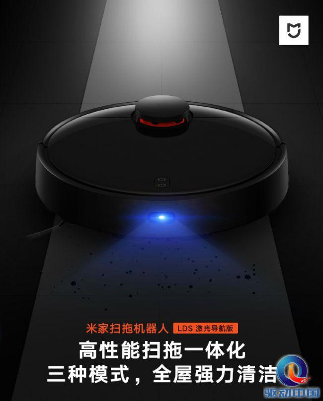 小米正式推出米家扫拖机器人,激光导航,扫拖一体