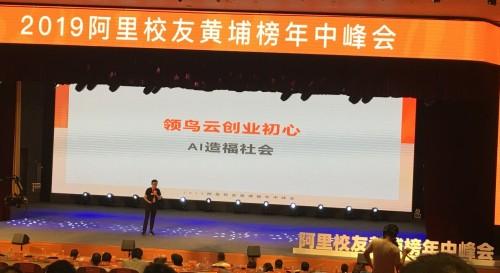 """AI造福社会,领鸟云获阿里校友创业黄埔榜""""创业初心""""奖"""