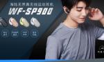 索尼WF-SP900真无线蓝牙耳机 探索运动的无限乐趣