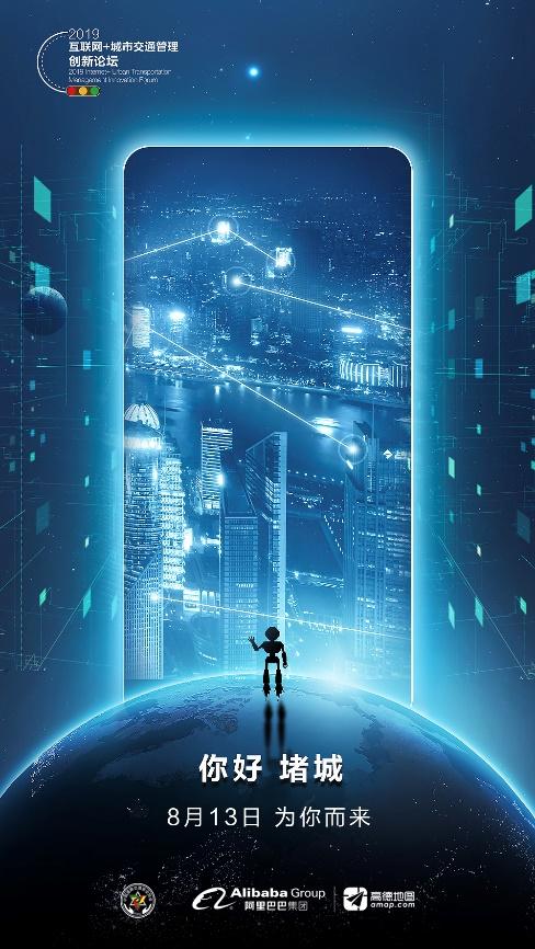 互联网+城市交通管理创新论坛将召开 高德带来交管黑科技