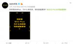 让快更快 iQOO Pro全系标配855Plus+UFS3.0