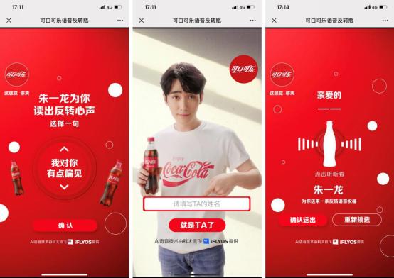 可口可乐语音反转瓶成超话,科大讯飞iFLYOS对话年轻消费者
