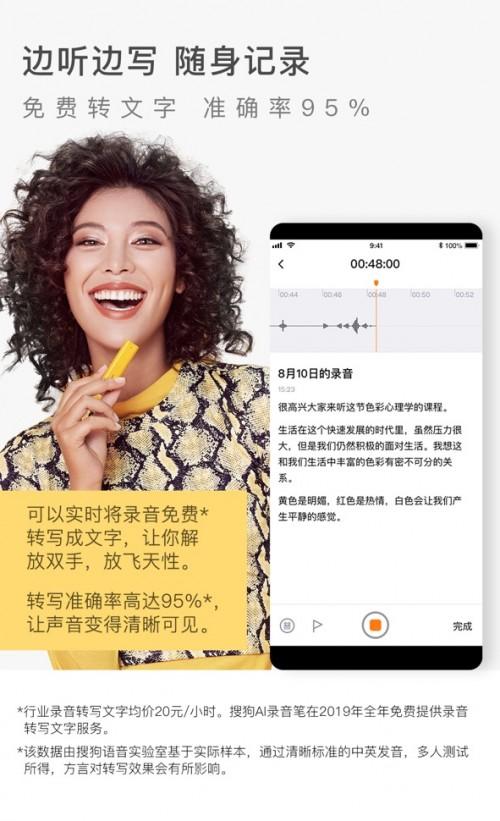 搜狗AI录音笔炫彩版预售开启 炫酷高颜值受女性青睐