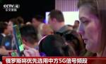 力挺!特朗普再弃华为,俄罗斯决定优先采用中国5G频段