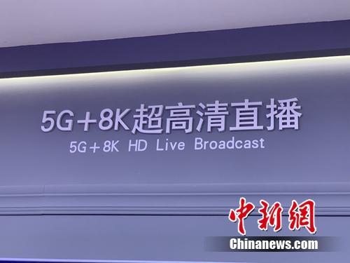 5G时代8K电视来了!贵不贵?内容匮乏如何解决?