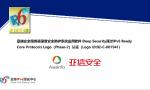 亚信安全服务器深度安全防护系统应用软件通过IPv6 Ready Logo认证
