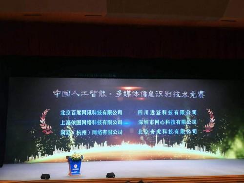 首届中国人工智能技术竞赛成果发布 远鉴科技两核心项目夺魁