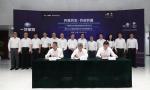 中国联通与一汽解放签署战略合作协议 共同推进商用车智能网联化发展