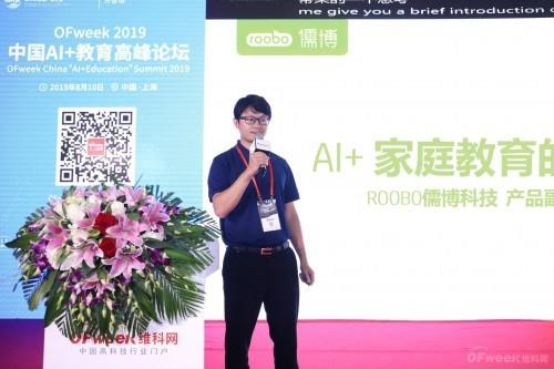 """儒博副总裁陈忆:人工智能时代""""AI+家庭教育""""的新机会"""