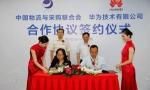 中国物流与采购联合会与华为公司签署框架合作协议