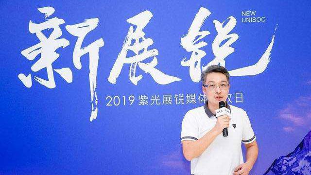 紫光展锐CEO楚庆:新展锐要做芯片领域的生态承载者
