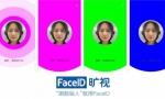 苹果人脸识别漏洞缘起活体检测? 中国AI企业已取得重大突破