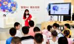 围棋世界冠军全国行走进武汉 华为AI科技助力围棋运动花开遍地