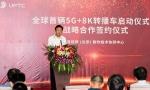 中国电信与超高清协同中心签约并携手发布全球首辆5G+8K转播车