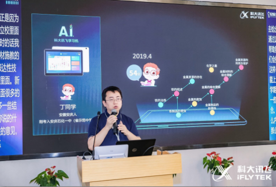 见证AI+教育的力量,科大讯飞学习机暑期强化训练营圆满落幕