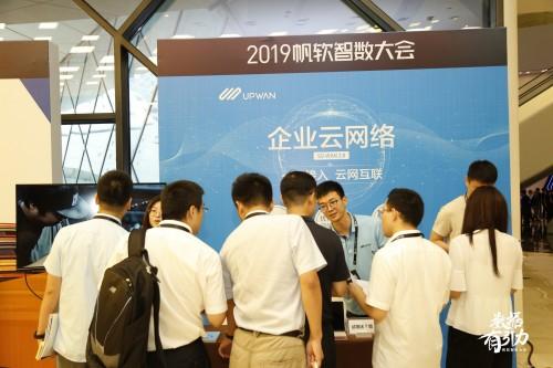商湾网络亮相2019帆软智数大会,UPWAN大放异彩