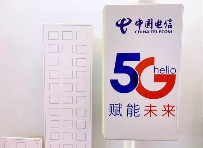 中国电信举行5G+大视频应用首批合作伙伴签约仪式