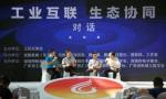 iWorker出席工业互联网驱动制造数字化转型技术研讨会