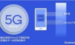 高通参与部署欧洲首个5G毫米波网络