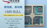 珠海明远智睿科技i.MX6ULL 核心板优势突出,备受市场青睐