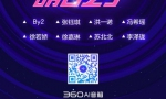 新内容来了!360 AI音箱MAX增加《明日之子》点播功能
